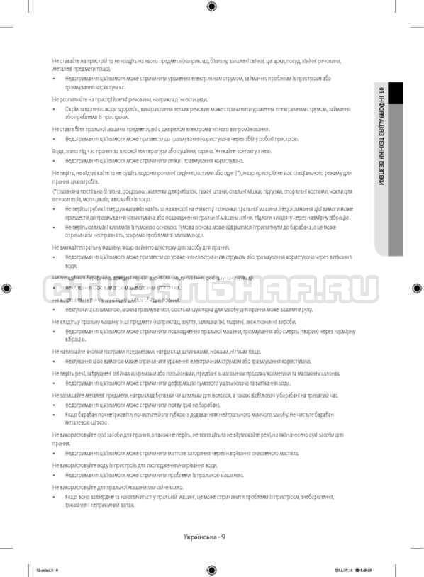 Инструкция Samsung WF80F5E2W4W/LP страница №53