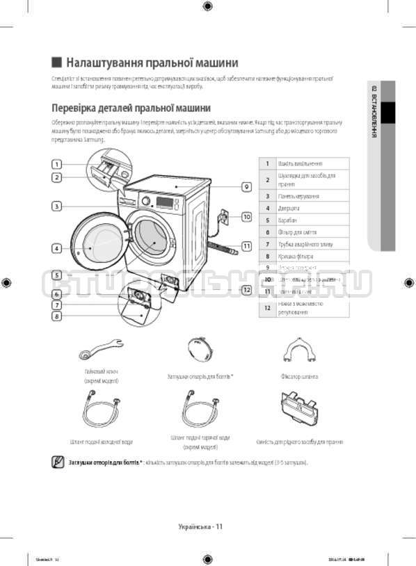Инструкция Samsung WF80F5E2W4W/LP страница №55