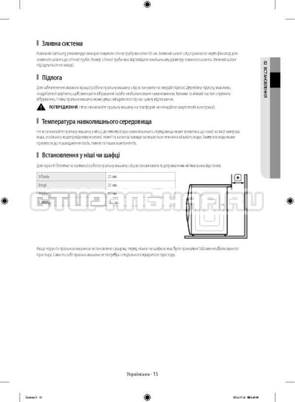 Инструкция Samsung WF80F5E2W4W/LP страница №57