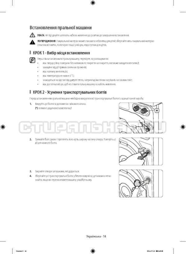 Инструкция Samsung WF80F5E2W4W/LP страница №58