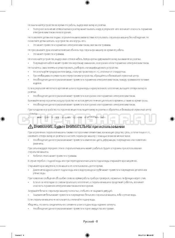 Инструкция Samsung WF80F5E2W4W/LP страница №8