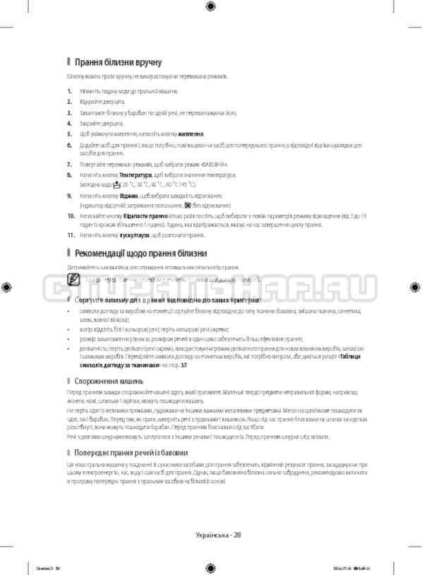 Инструкция Samsung WF80F5E2W4W/LP страница №72