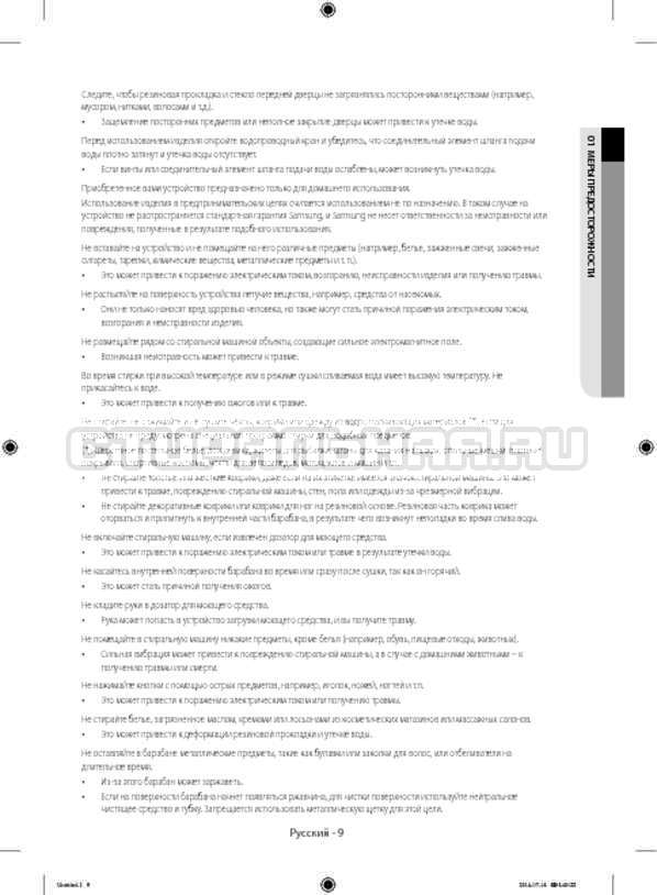 Инструкция Samsung WF80F5E2W4W/LP страница №9