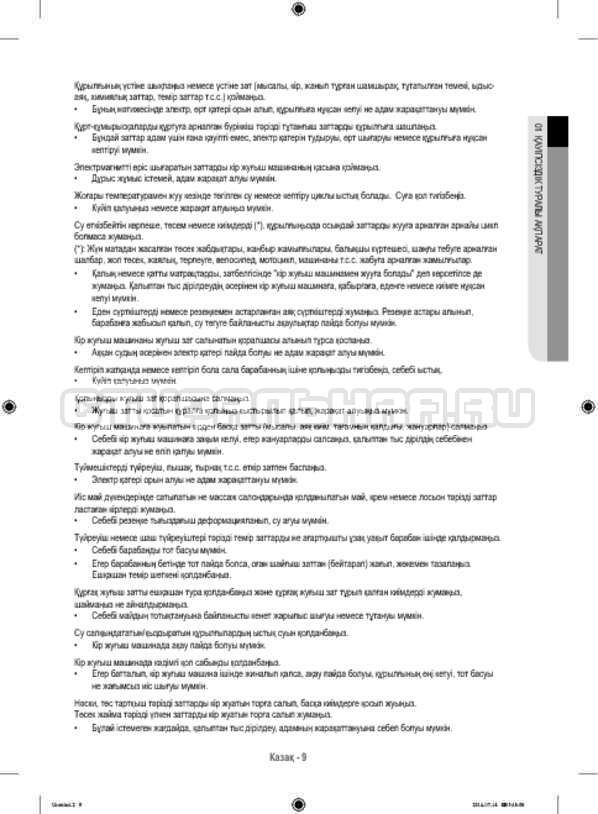 Инструкция Samsung WF80F5E2W4W/LP страница №97