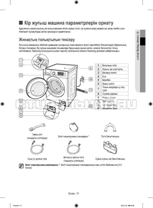 Инструкция Samsung WF80F5E2W4W/LP страница №99