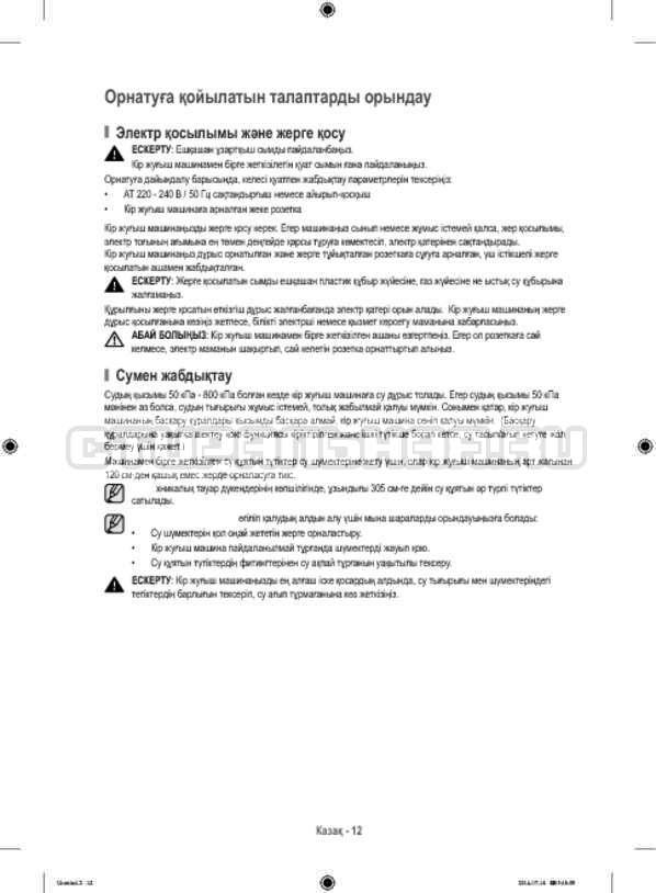 Инструкция Samsung WF80F5E2W4W/LP страница №100