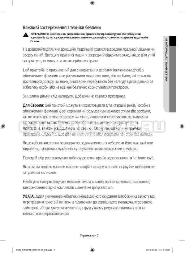 Инструкция Samsung WF80F5E5U4W/LP страница №13