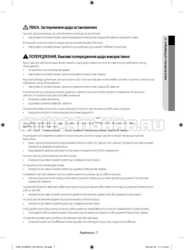 Инструкция Samsung WF80F5E5U4W/LP страница №15