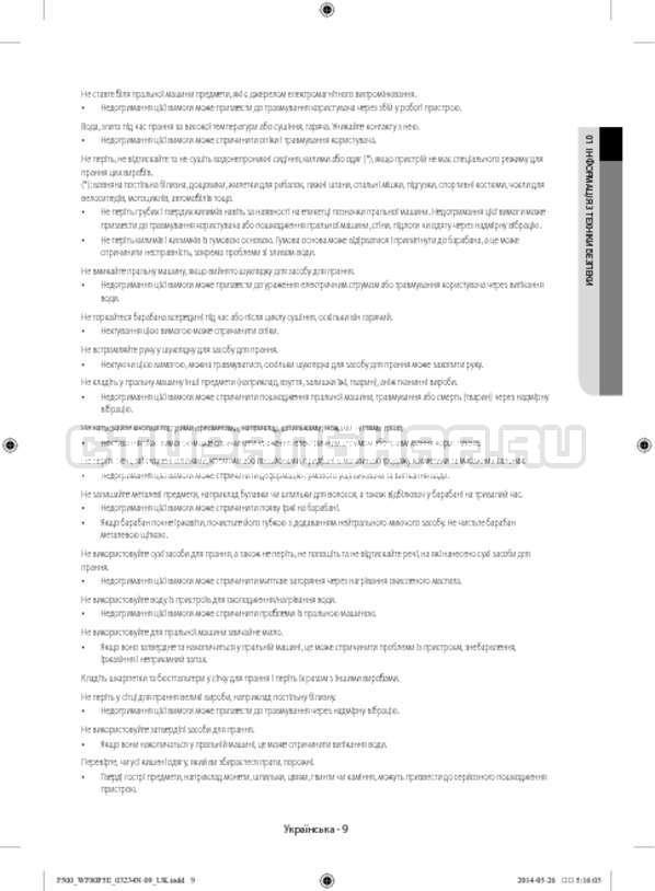 Инструкция Samsung WF80F5E5U4W/LP страница №17