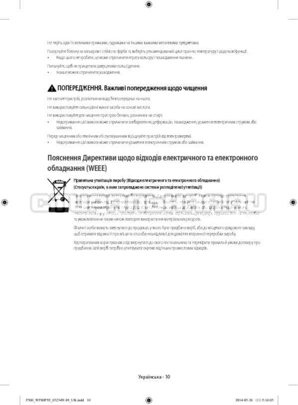 Инструкция Samsung WF80F5E5U4W/LP страница №18