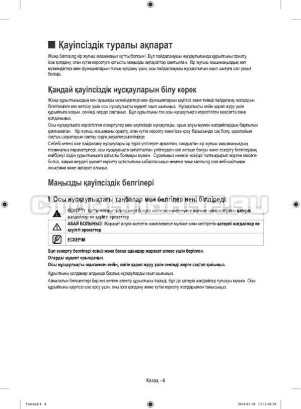 Инструкция Samsung WF80F5E5U4W/LP страница №21