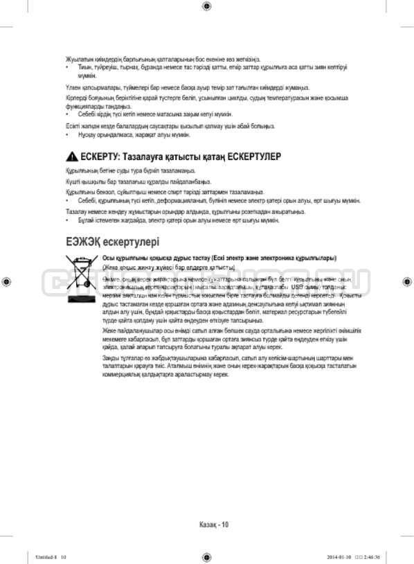 Инструкция Samsung WF80F5E5U4W/LP страница №27