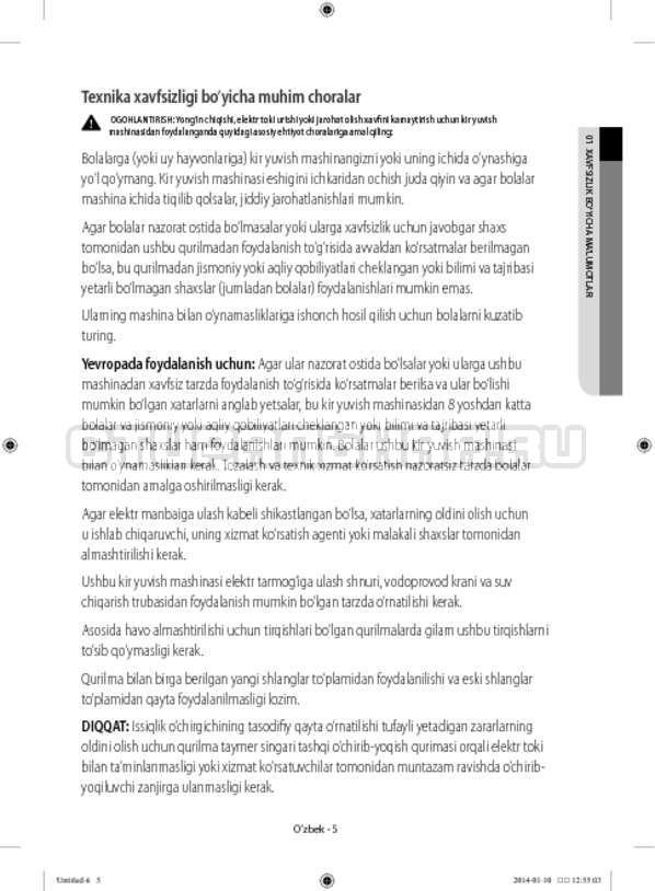 Инструкция Samsung WF80F5E5U4W/LP страница №31