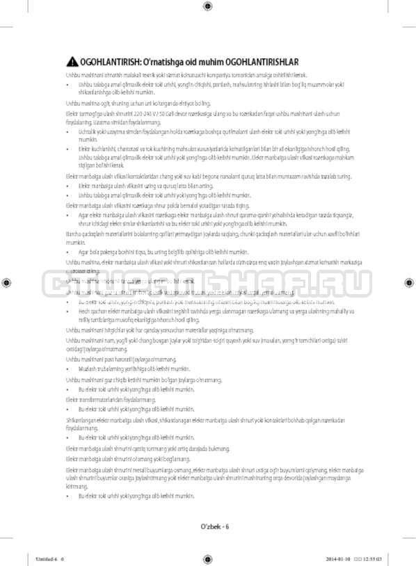 Инструкция Samsung WF80F5E5U4W/LP страница №32