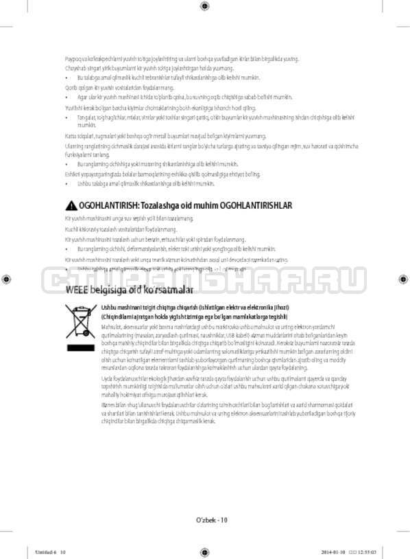 Инструкция Samsung WF80F5E5U4W/LP страница №36