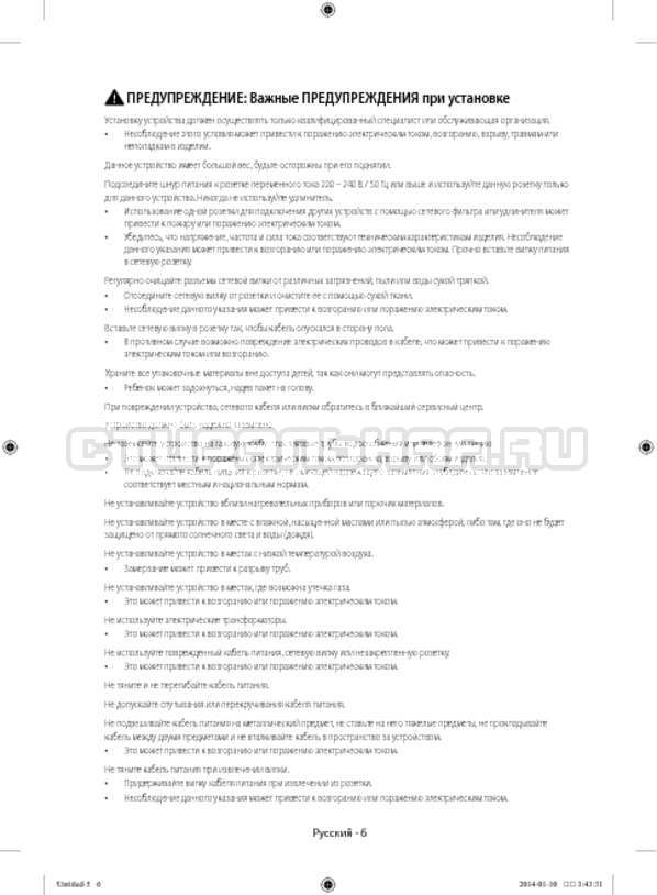 Инструкция Samsung WF80F5E5U4W/LP страница №5