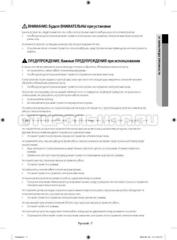 Инструкция Samsung WF80F5E5U4W/LP страница №6