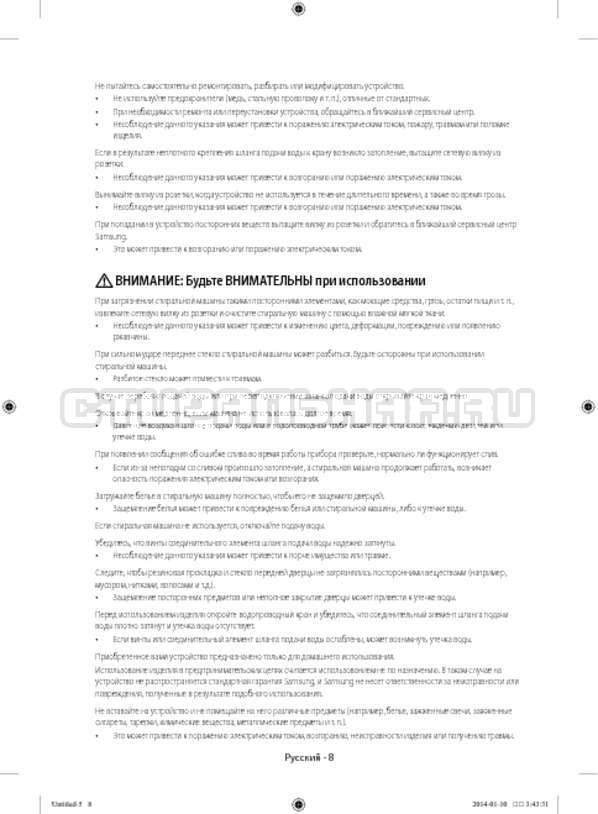 Инструкция Samsung WF80F5E5U4W/LP страница №7