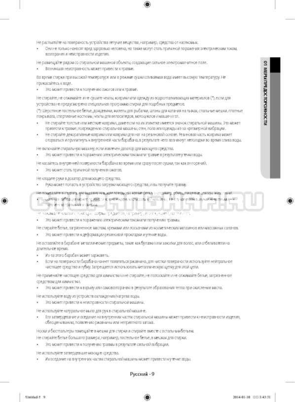 Инструкция Samsung WF80F5E5U4W/LP страница №8