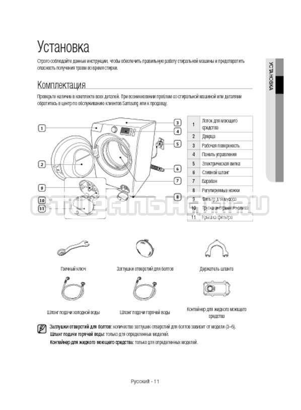 Инструкция Samsung WW12H8400EW/LP страница №11