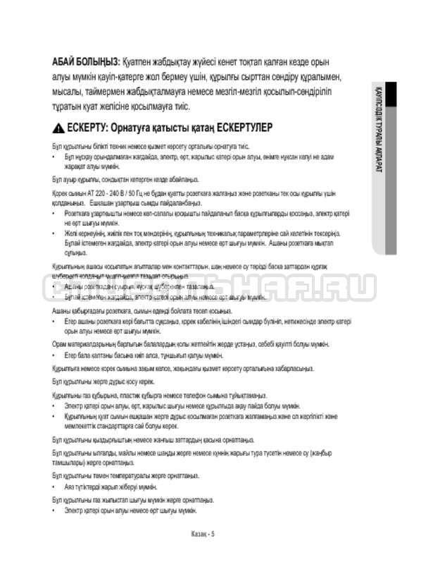 Инструкция Samsung WW12H8400EW/LP страница №101