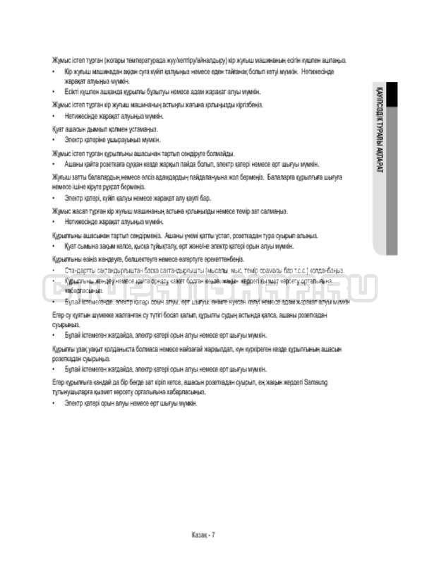 Инструкция Samsung WW12H8400EW/LP страница №103