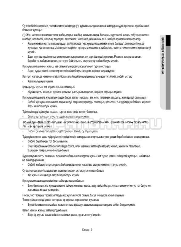 Инструкция Samsung WW12H8400EW/LP страница №105