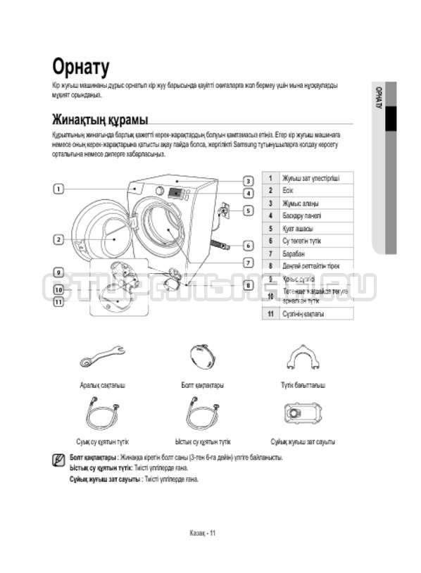 Инструкция Samsung WW12H8400EW/LP страница №107