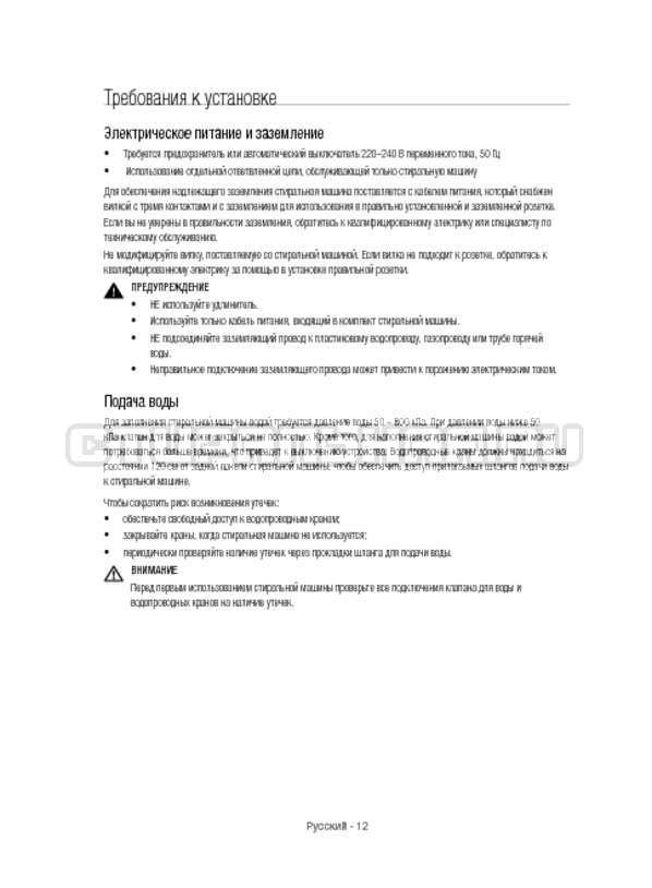 Инструкция Samsung WW12H8400EW/LP страница №12
