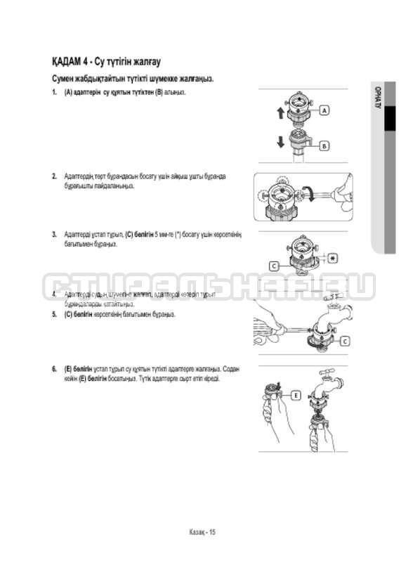 Инструкция Samsung WW12H8400EW/LP страница №111