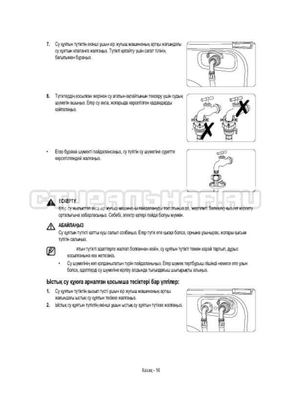 Инструкция Samsung WW12H8400EW/LP страница №112