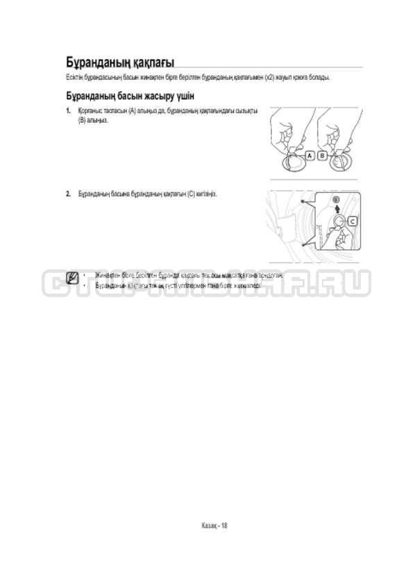 Инструкция Samsung WW12H8400EW/LP страница №114