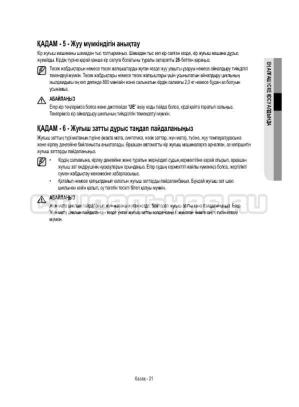 Инструкция Samsung WW12H8400EW/LP страница №117