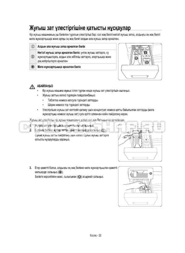 Инструкция Samsung WW12H8400EW/LP страница №118