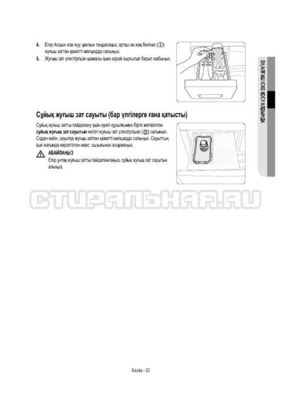 Инструкция Samsung WW12H8400EW/LP страница №119