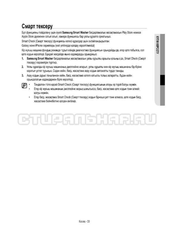 Инструкция Samsung WW12H8400EW/LP страница №129