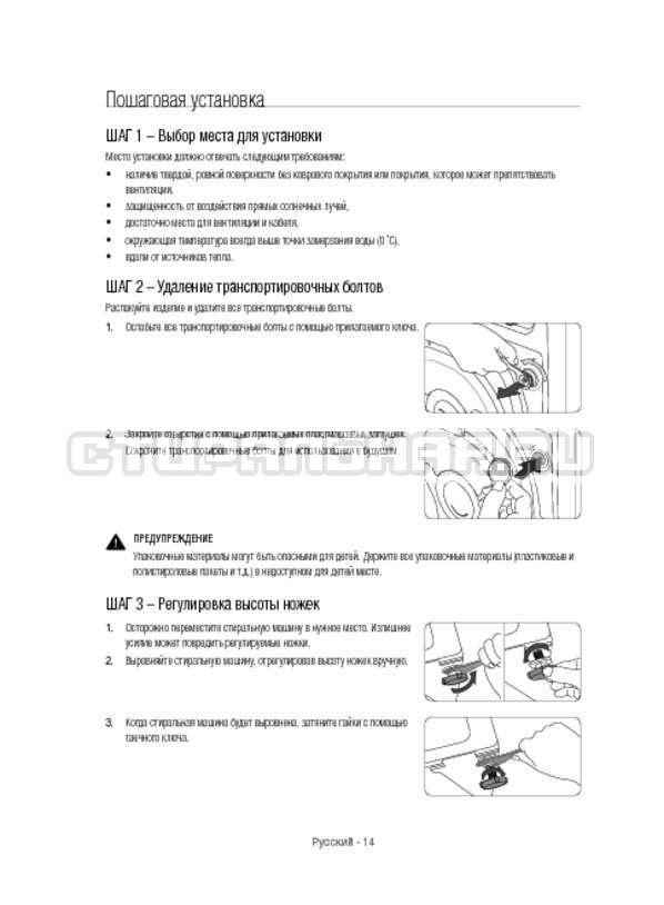 Инструкция Samsung WW12H8400EW/LP страница №14