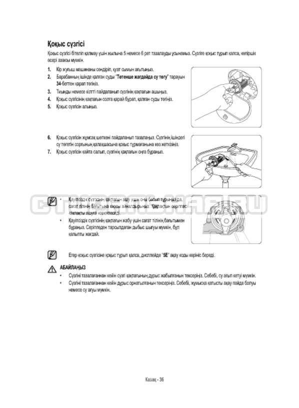 Инструкция Samsung WW12H8400EW/LP страница №132