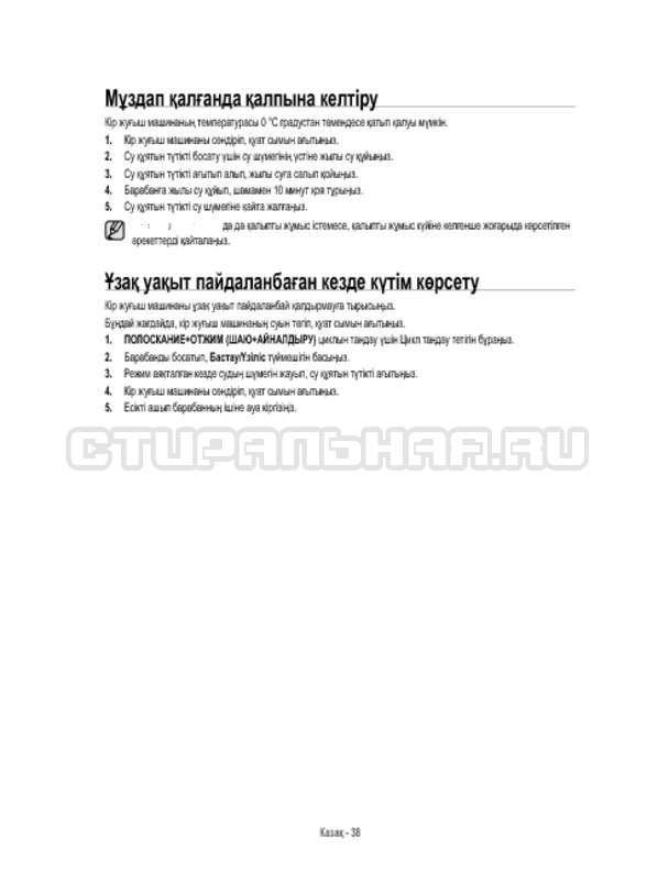 Инструкция Samsung WW12H8400EW/LP страница №134