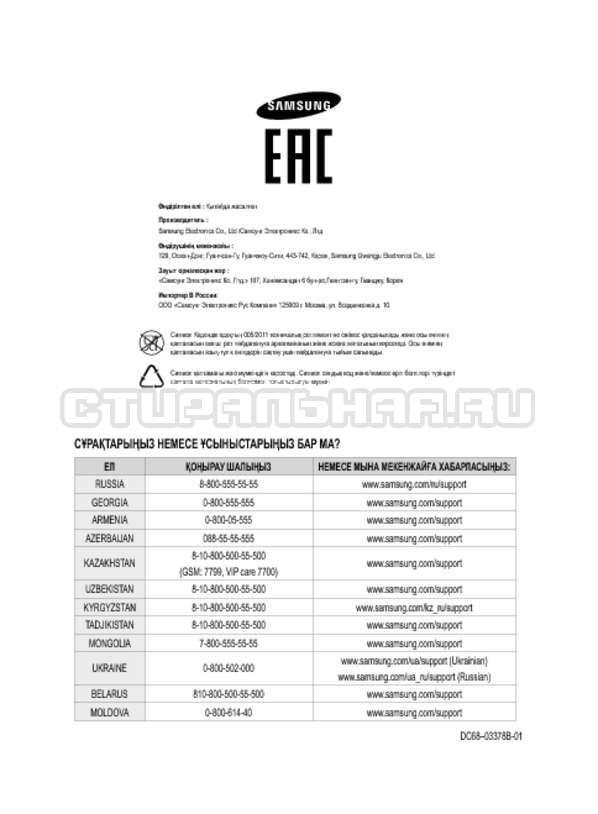Инструкция Samsung WW12H8400EW/LP страница №140