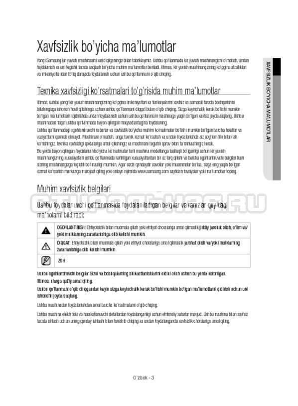 Инструкция Samsung WW12H8400EW/LP страница №143