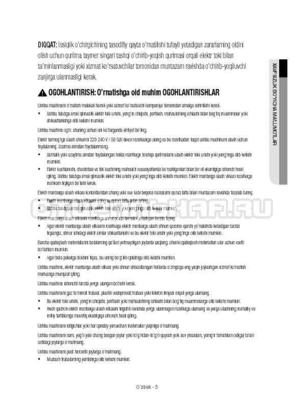 Инструкция Samsung WW12H8400EW/LP страница №145