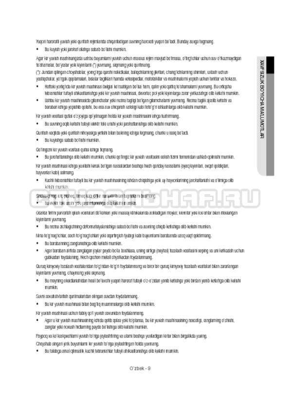 Инструкция Samsung WW12H8400EW/LP страница №149