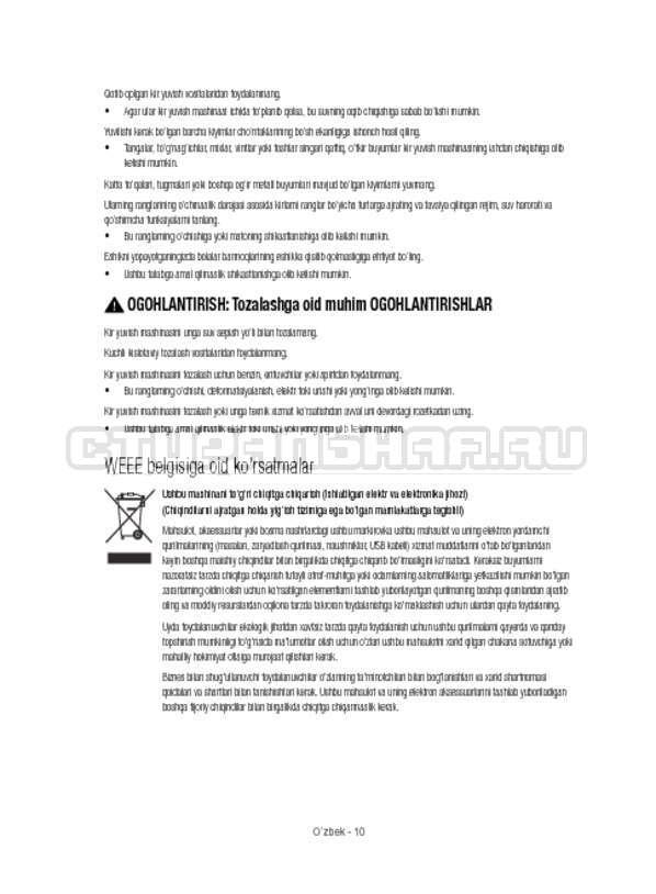 Инструкция Samsung WW12H8400EW/LP страница №150