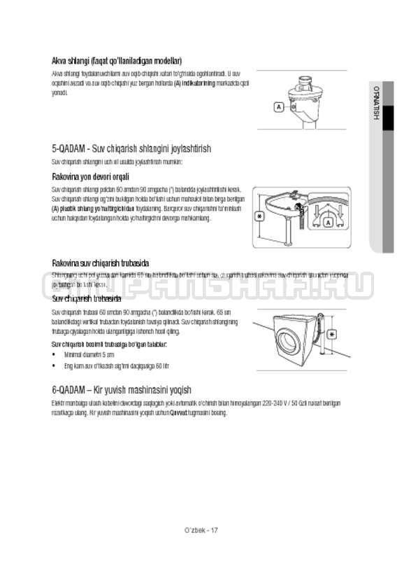 Инструкция Samsung WW12H8400EW/LP страница №157