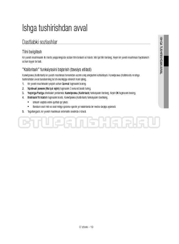 Инструкция Samsung WW12H8400EW/LP страница №159