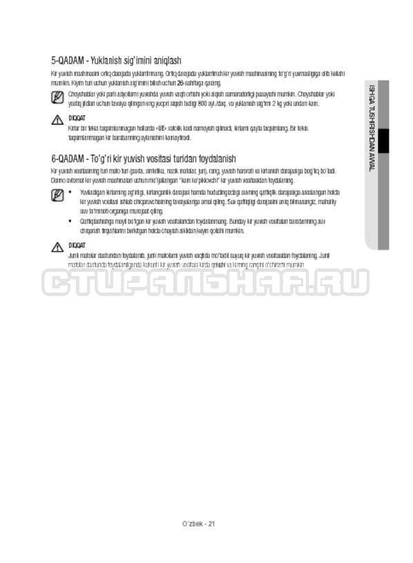 Инструкция Samsung WW12H8400EW/LP страница №161