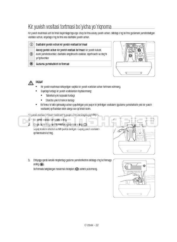 Инструкция Samsung WW12H8400EW/LP страница №162