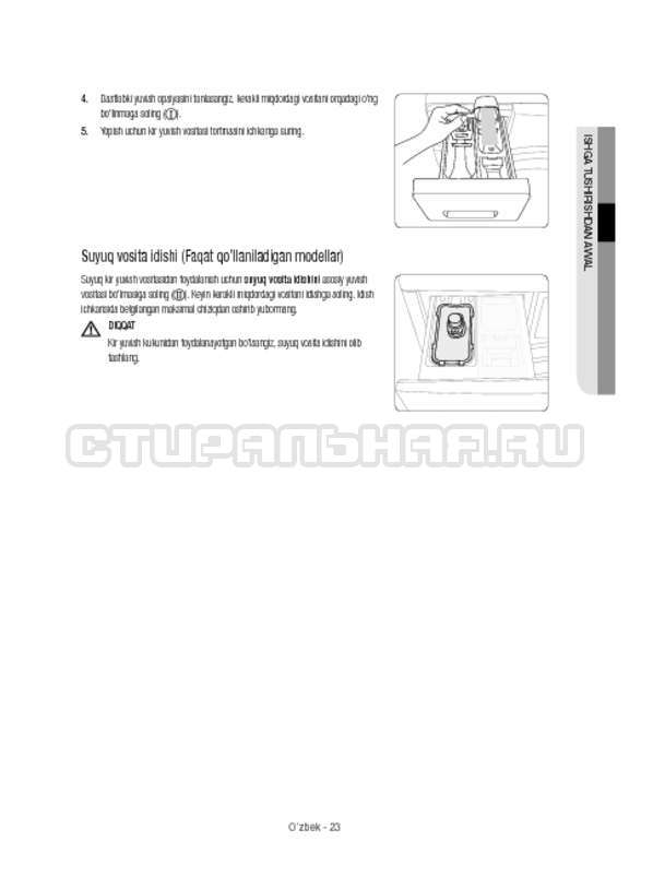 Инструкция Samsung WW12H8400EW/LP страница №163