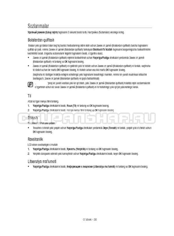 Инструкция Samsung WW12H8400EW/LP страница №170
